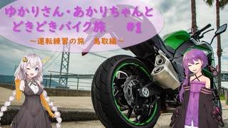 ゆかりさん・あかりちゃんと  どきどきバイク旅 #1 ~運転練習の旅 鳥取編~