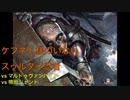 【MTG】ケフネト様はいないスゥルタイ忍者(モダン) 4 vsマルドゥヴァンパイア、横断ジャンド