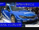 (名自動車で行こう)「WRC最後の希望の六連星」スバル インプレッサ④