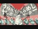 【合わせてみた】うらめしヤッホー - 和田たけあき × 音街ウナ
