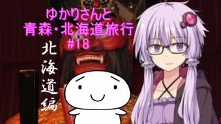 ゆかりさんと青森・北海道旅行 #18