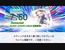 【DTX】Connected / ティラナ・エクセディリカ(CV.吉岡茉祐)【コップクラフト】