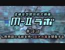 """厨二病ラジオ『M-Ⅱラボ』#33 仏教用語の名前を持つ""""巨大兵器""""を開発する"""