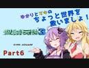 【聖剣伝説3】ゆかりとマキのちょっと世界を救いましょ!Part6【VOICEROID実況】