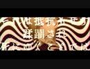 【刀剣乱舞】KP鶴と古備前がガンバルかこめかこめ⑥【TRPG】