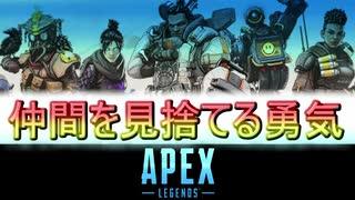 【多人数実況】APEXにGEXO参上!!=01:仲間を見捨てる勇気【PS4】