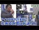 【アイヌ問題】名誉棄損で、北海道新聞に抗議![R1/8/9]