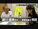 【前半】「うつ消しごはん」著者 藤川徳美先生と管理栄養士 布目の対談【ビーレジェンド鍵谷TV】