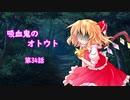 【幻想入り】 吸血鬼のオトウト 第34話