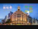 【Kikuco(VY1V4)&Miku,etc】銀桜舞 No29【オリジナル演歌歌謡曲】