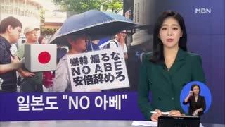 安倍の首相官邸前で「NO安倍」を叫ぶ良心的日本市民が韓国と怒り共有w