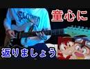 懐かしいアニメ!? 爆走兄弟レッツ&ゴーのOPから挿入曲まで弾けるだけ弾いてみた!!