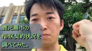 公文書開示請求。鹿児島市のNHK契約状況を調べてみた。【NHKから国民を守る党】