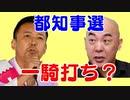 百田尚樹が東京都知事選出馬でれいわ新選組山本太郎と対決か。