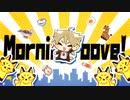 【にじさんじ】『Morningroove!』【伏見ガクイメージソング】