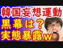 グループB韓国「日本製品不買運動の黒幕は文在寅大統領の秘書官だった?」どう見てもギャグとしか思えないw【韓国最新ニュース】【日韓問題】【KAZUMA Channel】
