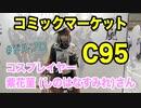 【コミケ95】ドールズフロントラインの企業ブースにいたコスプレイヤー紫花菫 (しのはなすみれ)さん|WINTER COMIKET COSPLAY|Comic Market 95