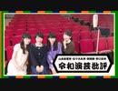 【無料版】令和演芸批評 第7回(8/10OA)