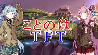 【TFT】ことのはてぃーえふてぃー①Ver9.15【VOICEROID実況】