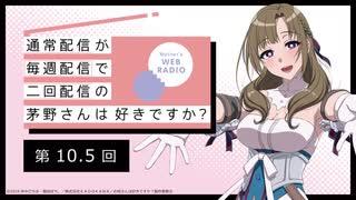 【第10.5回】公式WEBラジオ「通常配信が毎週配信で二回配信の茅野さんは好きですか?」2019年8月9日【第10.5回】