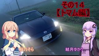 【VOICEROID車載】Z34北海道気まぐれドライブその14【ゆかそら実況】【トマム編】