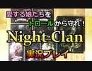 【実況プレイ】Night Clan【ルール説明・解説付き】
