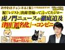 「虎ノ門ニュース」が徹底追及「あいちトリエンナーレ」。津田の匿名説が崩潰|みやわきチャンネル(仮)#538Restart397