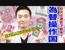 """今度の舞台は""""通貨""""【為替操作国指定】"""