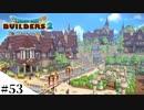 【ドラクエビルダーズ2】ゆっくり島を開拓するよ part53【PS4pro】