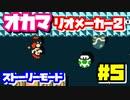【マリオメーカー2】オカマがマリメのストーリーモードで修行♡ #5