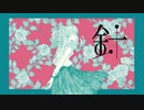 針 / flower