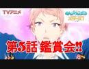 アニメ『あんさんぶるスターズ!』第5話 鑑賞会 アーカイブ