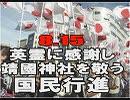 【告知】8.15 英霊に感謝し、靖國神社を敬う国民行進[桜R1/8/9]