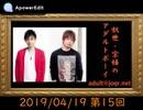 帆世・宗悟のアダルトボーイ(4/19 第15回)