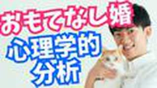 【おもてなし婚を勝手に分析】滝川クリステルさん小泉進次郎さんご結婚おめでとうございます