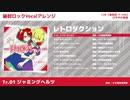 【東方】Pizuya's Cell / レトロダクション XFD【C96告知】