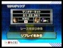 マリオカートWii 世界記録[フラワーカップ]