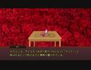 【クトゥルフ神話TRPG】薔薇の館 (後編)