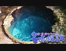 【旅m@s】水本ゆかりの名水探訪 静岡編 ③「日本一の湧水へ」 ゲスト:工藤忍