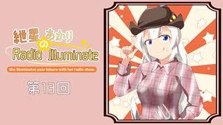 紲星あかりのRadio Illuminate #13【VOICEROIDラジオ】