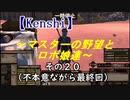 【Kenshi】マスターの野望とロボ娘達 その20(打ち切り)