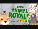 【Super Animal Royale】紲星あかりのモフ勝激闘録 #1【VOICEROID&ゆっくり実況】