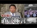 【直言極言】長崎原爆忌に思う、本当の意味で犠牲者に応える道とは?[桜R1/8/9]