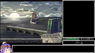 サターン版 グランディア RTA 15時間18分50秒 part2/1997
