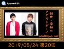帆世・宗悟のアダルトボーイ(5/24 第20回)