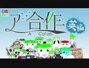 ア゚゚゚゚合作 -英編-