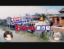 【ゆっくり】旅動画「ネパール編」第15話【aquabugの旅動画】