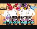 【2nd#19】HANDEAD ANTHEMコール&レスポンス【K4カンパニー】