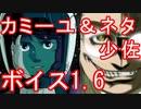 【WoT】カミーユ・ビダン&ネタ少佐ボイスMOD【 1.6.0.0対応 】