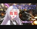 【バトオペ2】謎の新人ボイスロイドA、大地に立つ!【ゆづきず実況プレイ】